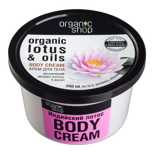 Крем для тела Organic Shop Organic Lotus  Oils Body Cream Индийский лотос (Объем 250 мл)