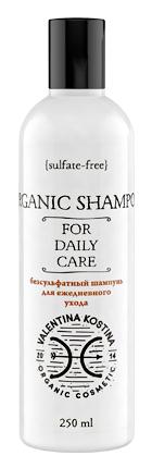 Шампунь Valentina Kostina Безсульфатный шампунь для ежедневного ухода Organic Cosmetic (Объем 250 мл)