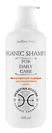 Шампунь Valentina Kostina Безсульфатный шампунь для ежедневного ухода Organic Cosmetic (Объем 500 мл)