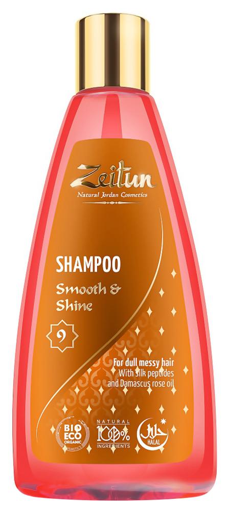 Шампунь Zeitun Smooth and Shine Shampoo #9 (Объем 250 мл)
