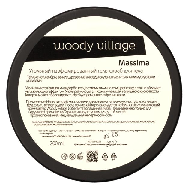 Скрабы и пилинги Woody Village Парфюмированный угольный гель-скраб Massima (Объем 200 мл)