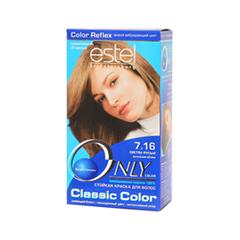 Краска для волос Estel Professional Only Color 7.16 (Цвет 7.16 Светло-русый variant_hex_name 8B603E)