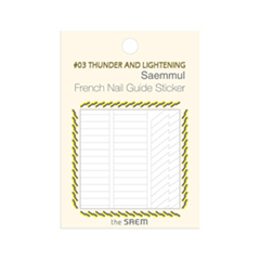 Дизайн ногтей The Saem Наклейки French Nail Guide Sticker 03 (Цвет 03 Thunder and Lightning variant_hex_name EFEEEF)