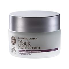 ������ ���� Natura Siberica Imperial Caviar Black Night Cream (����� 50 ��)