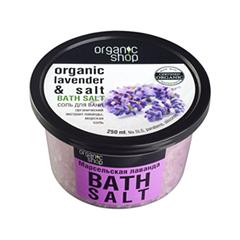 Соль для ванны Organic Shop Organic Lavender  Salt Bath Salt (Объем 250 мл)