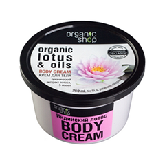 Крем для тела Organic Shop Organic Lotus  Oils Body Cream (Объем 250 мл)