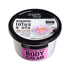���� ��� ���� Organic Shop Organic Lotus & Oils Body Cream (����� 250 ��)