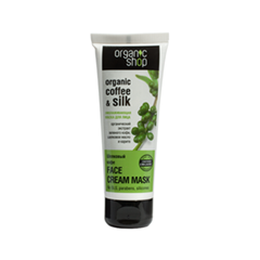 ����� Organic Shop Organic Coffee & Silk Face Cream Mask (����� 75 ��)