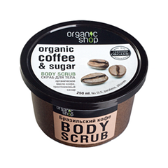 Скрабы и пилинги Organic Shop Organic Coffee & Sugar Body Scrub (Объем 250 мл)