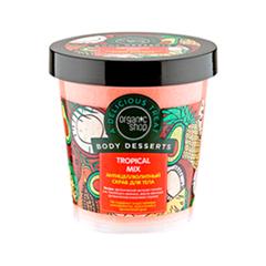 Скрабы и пилинги Organic Shop Tropical Mix (Объем 450 мл)