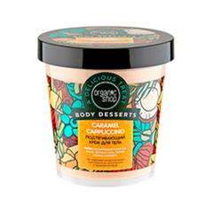 Крем для тела Organic Shop Caramel Cappuccino (Объем 450 мл)