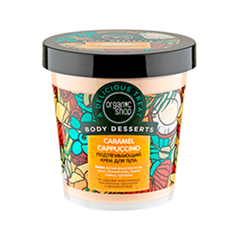 ���� ��� ���� Organic Shop Caramel Cappuccino (����� 450 ��)