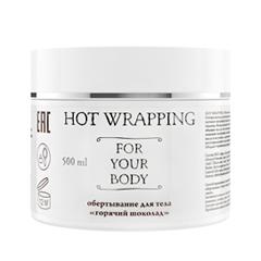 Обертывание горячий шоколад Hot Wrapping (Объем 500 мл)