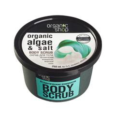 ����� ��� ���� Organic Shop Organic Algae & Salt Body Scrub (����� 250 ��)