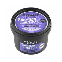 Маска Organic Shop Organic Kitchen Face Mask Баня для лица 50°С (Объем 100 мл) маска organic shop organic kitchen hair shine mask макарена объем 100 мл