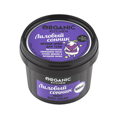 Крем для тела Organic Shop Organic Kitchen Night Body Cream Лиловый сонник (Объем 100 мл)