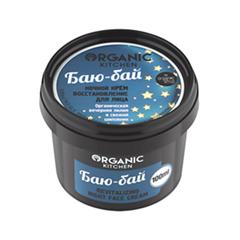 "Ночной уход Organic Shop Organic Kitchen Night Face Cream ""Баю-бай"" (Объем 100 мл)"
