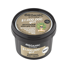 Крем для тела Organic Shop Organic Kitchen Nourishing Body Cream $ 1000000 Girl (Объем 100 мл) масло для тела organic shop body butter белый шоколад 250 мл