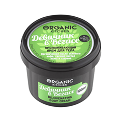 "Крем для тела Organic Shop Organic Kitchen Rejuvinating Body Cream ""Девичник в Вегасе"" (Объем 100 мл)"