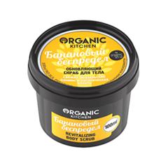 Скрабы и пилинги Organic Shop Organic Kitchen Revitalizing Body Scrub Банановый беспредел (Объем 100 мл) скраб llang red ginseng revitalizing body scrub 200 мл