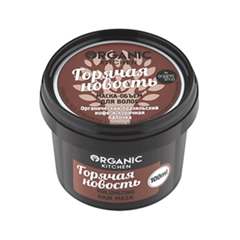 Маска Organic Shop Organic Kitchen Revitalizing Hair Mask Горячая новость (Объем 100 мл)