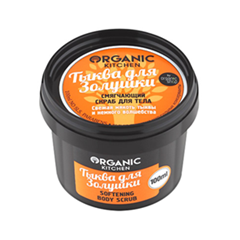 Скрабы и пилинги Organic Shop Organic Kitchen Softening Body Scrub Тыква для Золушки (Объем 100 мл)