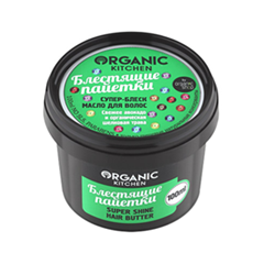 Масло Organic Shop Organic Kitchen Super Shine Hair Butter Блестящие пайетки (Объем 100 мл) шампунь organic shop organic kitchen thick cleansing shampoo clay so clean объем 100 мл