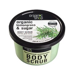 Скрабы и пилинги Organic Shop Organic Lemongrass & Sugar Body Scrub (Объем 250 мл)