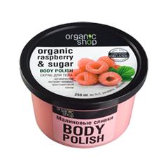 ����� ��� ���� Organic Shop Organic Raspberry Body Polish (����� 250 ��)