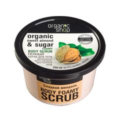 Скрабы и пилинги Organic Shop Organic Sweet Almond & Sugar Body Scrub Сладкий миндаль (Объем 250 мл) скрабы и пилинги organic shop organic lemongrass
