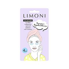 Патчи для глаз Limoni