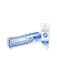 Зубная паста R.O.C.S. Sensitive Мгновенный Эффект (Объем 94 г)