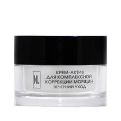 Антивозрастной уход New Line Cosmetics Крем-актив для комплексной коррекции морщин. Вечерний уход (Объем 50 мл)