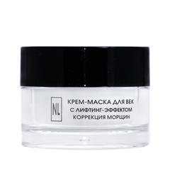 Маска для глаз New Line Cosmetics Крем-маска для век с лифтинг-эффектом. Коррекция морщин (Объем 50 мл)