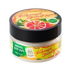 Масло Мыловаров Бодрящий грейпфрут (Объем 75 мл) мыловаров твердое масло для рук лимонная свежесть 75 мл