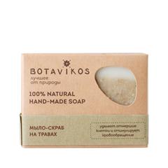 Мыло Botanika Натуральное мыло-скраб ручной работы Травы (Объем 100 г)