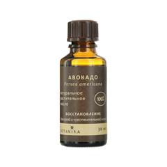 Масло Botanika Жирное масло 100% Авокадо (Объем 30 мл)