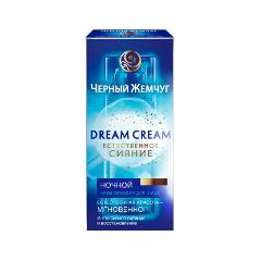 Крем Черный Жемчуг Ночной крем-эликсир для лица Dream Cream (Объем 50 мл)