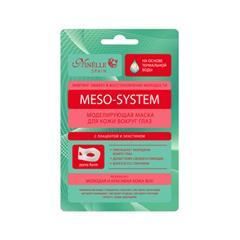 Маска для глаз Ninelle Meso-System Моделирующая маска для кожи вокруг глаз (Объем 18 г) ninelle маска пластырь для контура глаз с лифтинг эффектом 2 упаковки