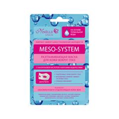 Маска для глаз Ninelle Meso-System Разглаживающая маска для кожи вокруг глаз (Объем 18 г) ninelle маска пластырь для контура глаз с лифтинг эффектом 2 упаковки