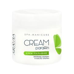 Парафинотерапия Aravia Professional Крем-парафин с молочными протеинами и маслом хлопка Натуральный Cream Paraffin (Объем 270 мл)