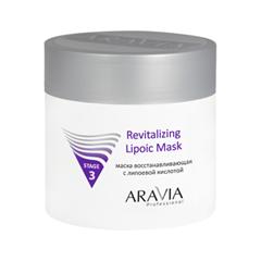 Маска Aravia Professional Маска восстанавливающая с липоевой кислотой Revitalizing Lipoic Mask (Объем 300 мл) aravia professional essential mask себорегулирующая маска 300 мл