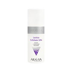Пилинг Aravia Professional Пилинг с молочной кислотой Lactica Exfoliate 10% (Объем 150 мл) набор здоровое сияние кожи для всех типов кожи healthy glow aravia professional