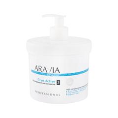 От целлюлита Aravia Professional Тонизирующий гель-активатор Cryo Active (Объем 550 мл) маска aravia professional lift active 550 мл