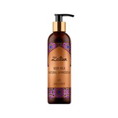Молочко Zeitun Natural Aphrodisiac Body Milk (Объем 250 мл) молочко barex milk developer 9
