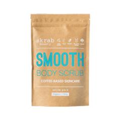 Скрабы и пилинги Helen Gold Smooth Body Scrub Bounty (Объем 150 г) smooth выпрямление в тольятти