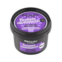 Крем для тела Organic Shop Organic Kitchen Body Cream Богиня шоппинга (Объем 100 мл) organic shop дневной крем для тела похудение экспресс лимонный кофе активный 350 мл