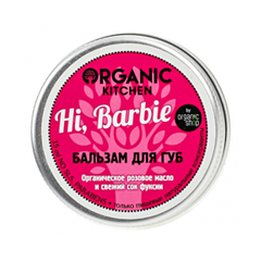Бальзам для губ Organic Shop  Kitchen Hi, Barbie (Объем 15 мл)