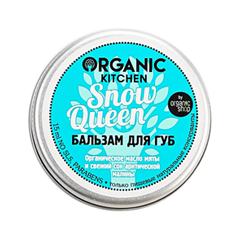 Бальзам для губ Organic Shop  Kitchen Snow Queen (Объем 15 мл)