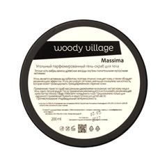 Скрабы и пилинги Woody Village Парфюмированный угольный гель-скраб Massima (Объем 200 мл) скраб nuxe gommage corps fondant объем 200 мл